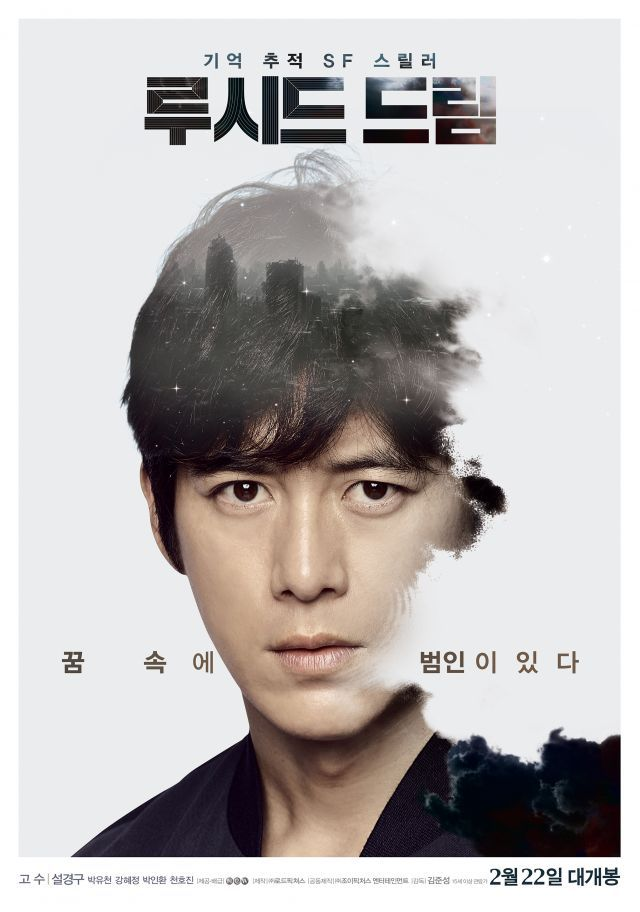Poster Lucid dream - Go Soo 고수