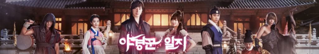Night watchman - Image MBC