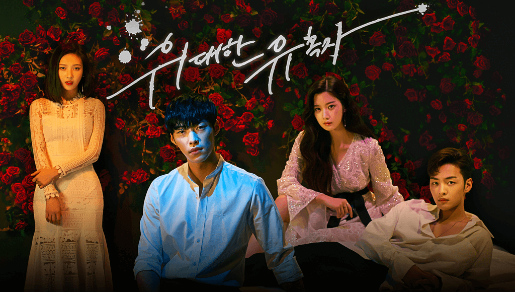 Tempted - Poster